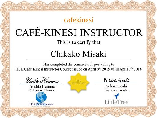 Chikako Misaki Cafekineshi
