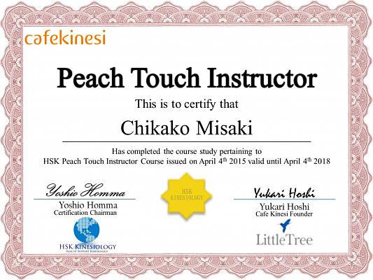 Chikako Misaki PT